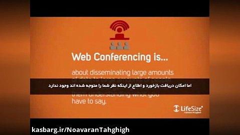 تفاوت ویدئو کنفرانس و وب کنفرانس