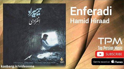 Hamid Hiraad - Enferadi حمید هیراد - انفرادی
