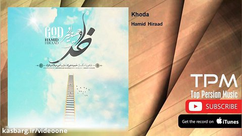 Hamid Hiraad - Khoda حمید هیراد - خدا