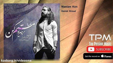 Hamid Hiraad - Mastam Kon حمید هیراد - مستم کن