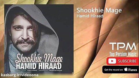 Hamid Hiraad - Shookhie Mage حمید هیراد - شوخیه مگه