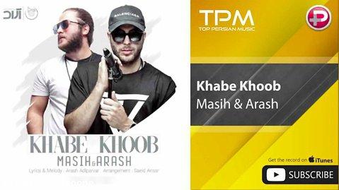 Masih  Arash Ap - Khabe Khoob (  مسیح و آرش -  خواب خوب )