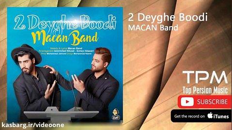 Macan Band - 2 Deyghe Boodi (ماکان بند - دو دیقه بودی)