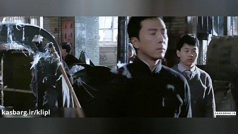 فیلم رزمی ایپ من 1 | Ip Man 2008 | دوبله فارسی