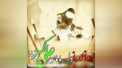 نوحه سینه زنی  - شیون همه بنمائیم بر کشته اکبر  - خواننده علی سیار