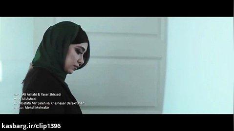 موزیک ویدئو جدید علی اصحابی به نام بزن بارانHD