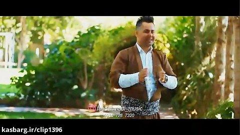 موزیک ویدئو جدید کردی فواد احمدی به نام شیرین