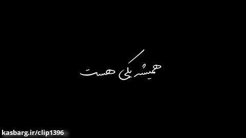 موزیک ویدیو جدید محسن عبدالملکی به نام همیشه یکی هست HD