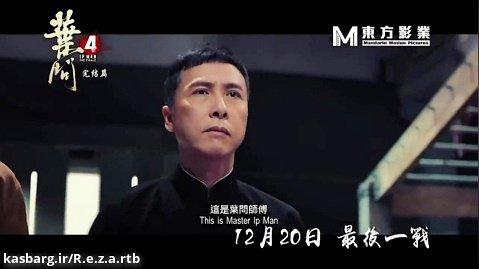 تریلر دوم فیلم رزمی Ip Man 4 (ایپ من) 2019