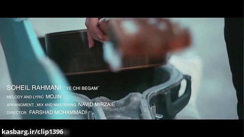 موزیک ویدیو سهیل رحمانی به نام یه چی بگم