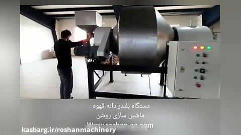 بلندر دانه قهوه - خط تولید قهوه - ماشین سازی روشن- 09123389187