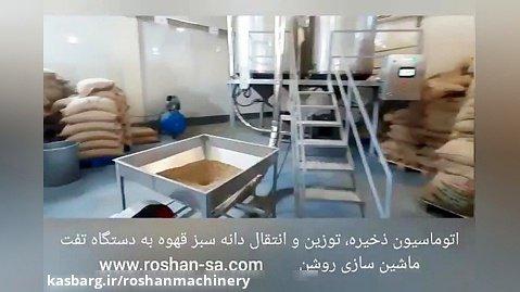 اتوماسیون ذخیره و انتقال دانه قهوه- ماشین سازی روشن- 09123389187