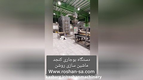 دستگاه بوجاری -دستگاه سرند  - ماشین سازی روشن- 09123389187
