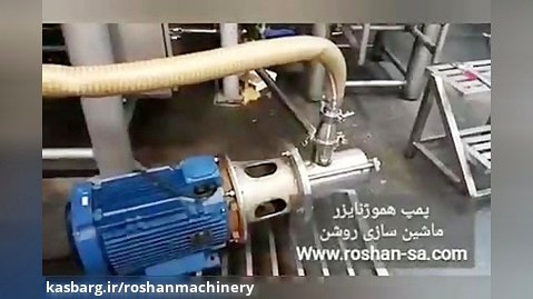 پمپ هموژنایزر-ماشین آلات عمومی فرایند تولید- ماشین سازی روشن- 09123389187