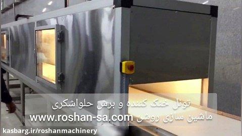 تونل خنک کننده و برش حلوا شکری-خط حلوا شکری-ماشین سازی روشن- 09123389187