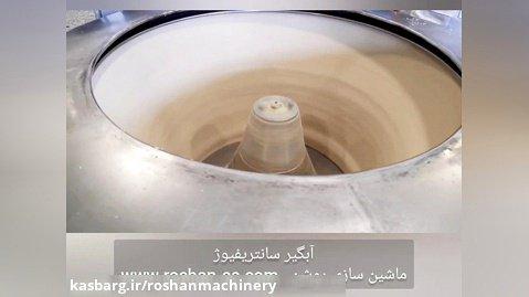 دستگاه آبگیرسانتریفیوژ- خط حلوا شکری- ماشین سازی روشن- 09123389187