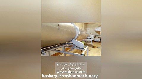 دستگاه خشک کن تونلی هوای داغ- ماشین سازی روشن- 09123389187