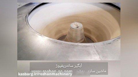 دستگاه آبگیر سانتریفیوژ- ماشین سازی روشن- 09123389187
