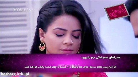 سریال هندی + زبان عشق + قسمت 26 + دوبله فارسی + کانال گاد