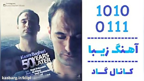 اهنگ کسری باقری به نام 50 سال بعد - کانال گاد