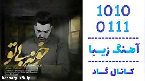 اهنگ فرهاد مظاهری به نام خونه بی تو - کانال گاد