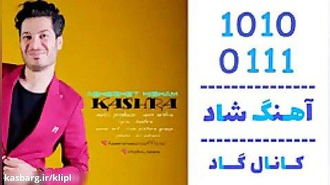اهنگ کشرا به نام عاشقت میشم - کانال گاد
