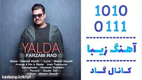 اهنگ فرزام راد به نام یلدا - کانال گاد