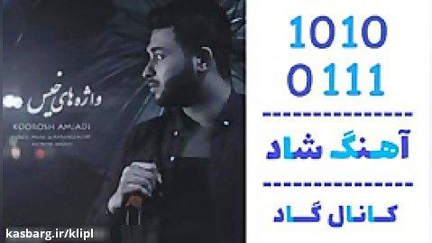 اهنگ کوروش امجدی به نام واژه های خیس - کانال گاد