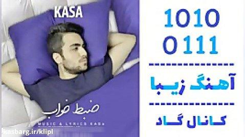 اهنگ کساء به نام ضبط خواب - کانال گاد