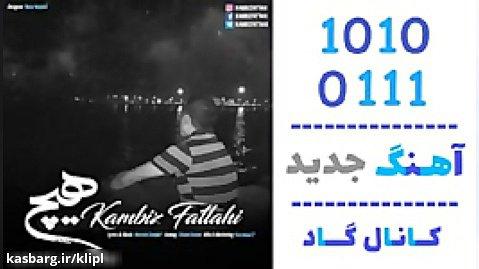 اهنگ کامبیز فتاحی به نام هیچ - کانال گاد