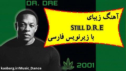 آهنگ زیبای Dr. Dre ft. Snoop Dogg به نام Still D.R.E با زیرنویس فارسی