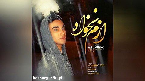 اهنگ محمد رویا به نام ازم نخواه - کانال گاد
