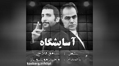 اهنگ وحید موسویان به نام آسایشگاه - کانال گاد