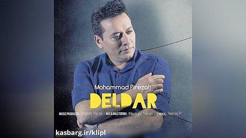 اهنگ محمد پیره زالی به نام دلدار - کانال گاد