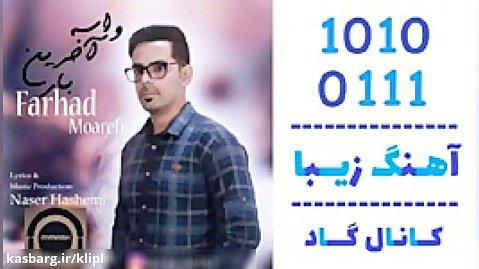 اهنگ فرهاد معرفی به نام واسه آخرین بار - کانال گاد