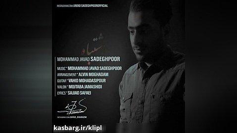 اهنگ محمد جواد صادق پور به نام اشتباه - کانال گاد