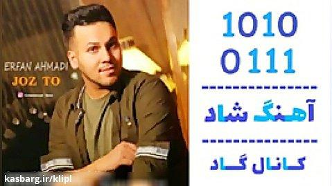 اهنگ عرفان احمدی به نام جز تو - کانال گاد