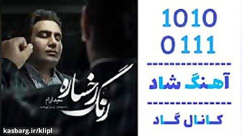 اهنگ سعید آرام به نام رنگ رخساره - کانال گاد