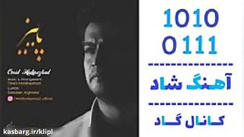 اهنگ امید هادی نژاد به نام پاییز - کانال گاد