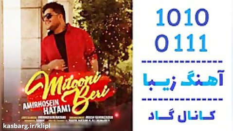 اهنگ امیرحسین حاتمی به نام میتونی بری - کانال گاد