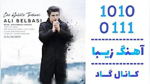 اهنگ علی بلباسی به نام چه سخته تنهایی - کانال گاد
