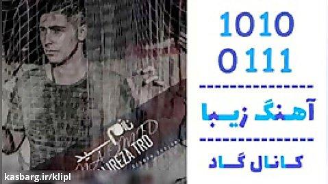 اهنگ علیرضا تی آر دی به نام نا امید - کانال گاد