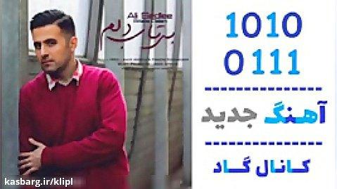 اهنگ علی سدلی به نام بی تاب دلم - کانال گاد