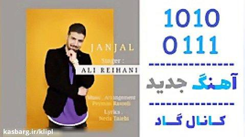اهنگ علی ریحانی به نام جنجال - کانال گاد
