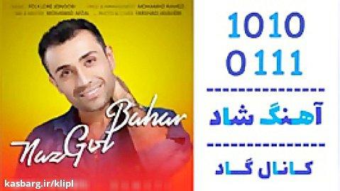 اهنگ محمد رامزی به نام ناز گل بهار - کانال گاد