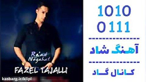 اهنگ فاضل تجلی به نام رعد نگاه - کانال گاد