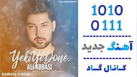 اهنگ علی عباسی به نام یکی یدونه - کانال گاد