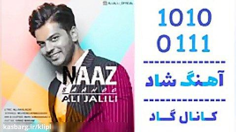 اهنگ علی جلیلی به نام ناز بانو - کانال گاد