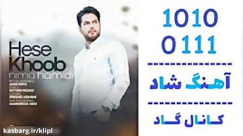 اهنگ نیما حمیدی به نام حس خوب - کانال گاد