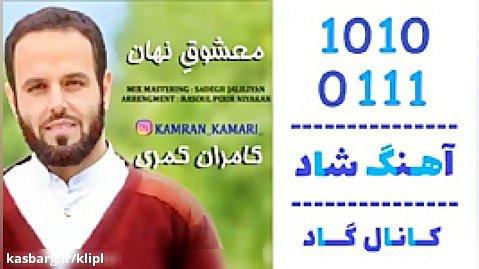 اهنگ کامران کمری به نام معشوق نهان - کانال گاد